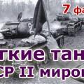 легкие танки СССР II мировой