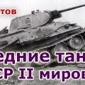 средние танки СССР II мировой