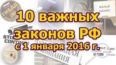 Законы РФ 2016 вступившие в силу с 1 ЯНВАРЯ 2016 ГОДА в Российской Федерации