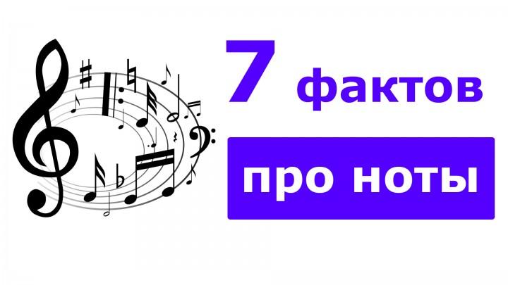 7 Фактов про ноты