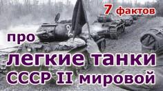 7 фактов про легкие танки СССР II мировой