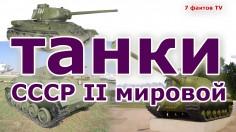 танки СССР II мировой