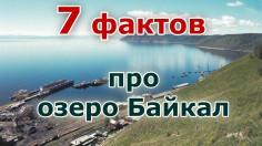 7 Фактов про озеро Байкал