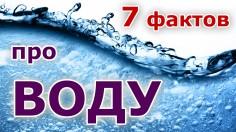 7 Фактов про воду