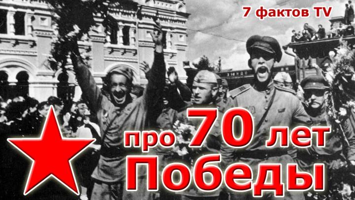 7 Фактов TV про 70 лет победы