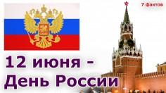 7 фактов про 12 июня — День России