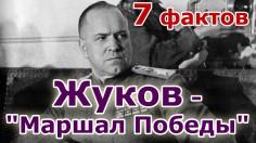 7 Фактов — Жуков — «Маршал Победы»