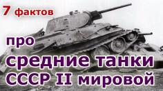 7 фактов про средние танки СССР II мировой