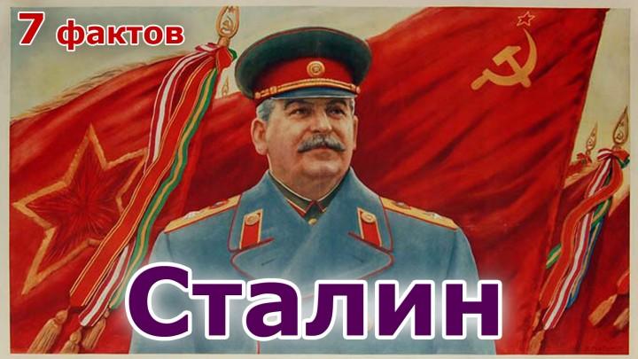 7 Фактов про Сталина
