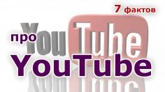 7 фактов про YouTube