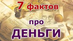 7 Фактов про деньги