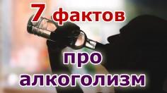 7 Фактов про алкоголизм