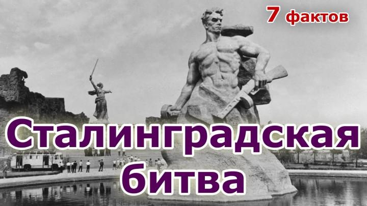 7 фактов — Сталинградская битва