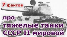 7 фактов про тяжелые танки СССР II мировой