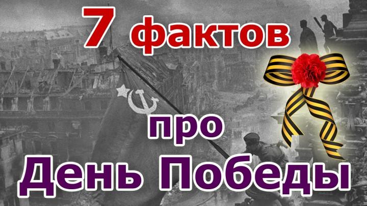 7 фактов про День Победы
